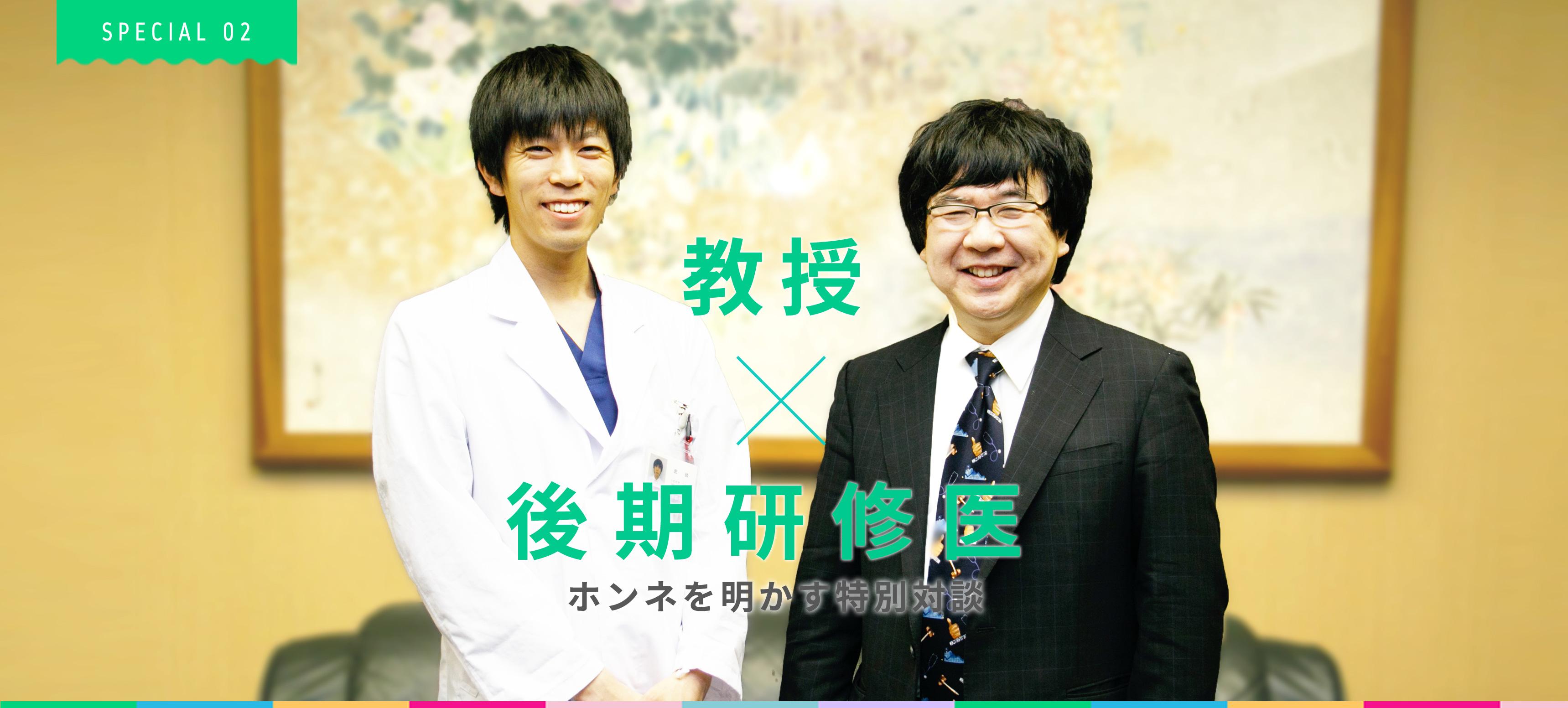 教授×研修医ホンネの対談