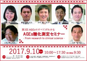 福島県立医科大学 腎臓高血圧内科 田中医師講演のお知らせ
