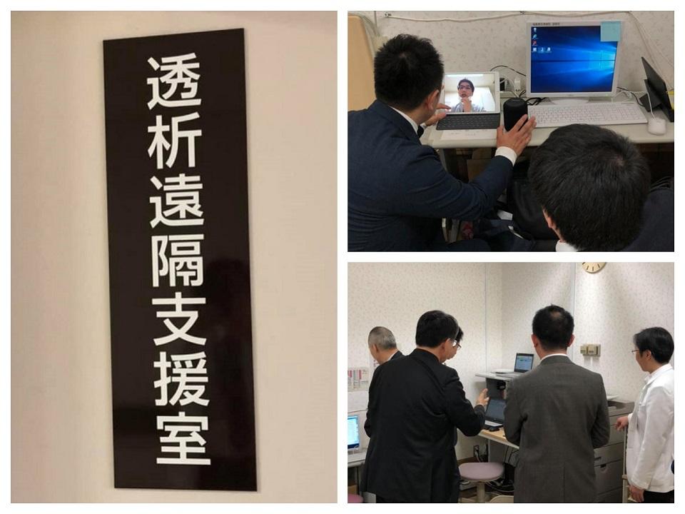 弘前大学透析遠隔視察
